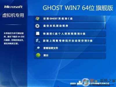 win7虚拟机 虚拟机专用GHOST WIN7 64位旗舰版ISO镜像